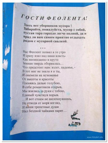 Поэтическое объявление, Фиолент