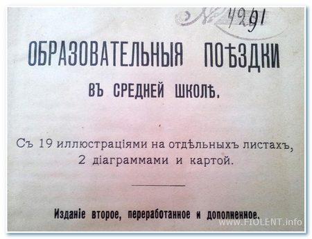 Севастополь, 1908 год